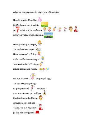 dreamskindergarten Το νηπιαγωγείο που ονειρεύομαι !: Τραγούδι για τις ημέρες της…
