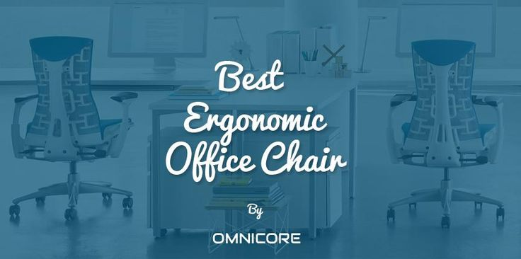 Top 11 Best Ergonomic Office Chairs 2015. My picks are the Serta, Viva and Walker ones.