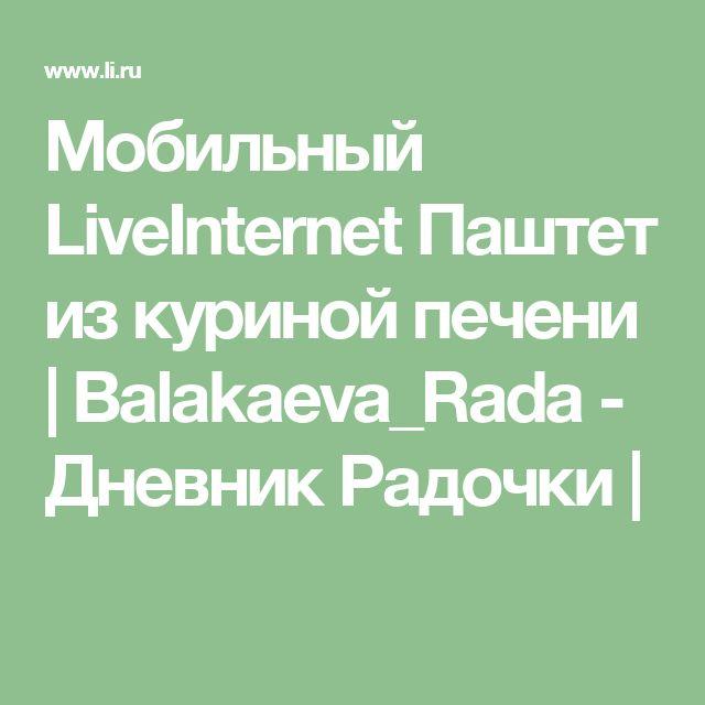 Мобильный LiveInternet Паштет из куриной печени | Balakaeva_Rada - Дневник Радочки |