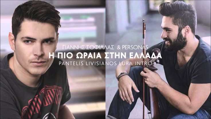 Κωνσταντίνος Κουφός & Γιάννης Σοφίλλας~ Ωραία Στην Ελλάδα (Dj Pantelis L...