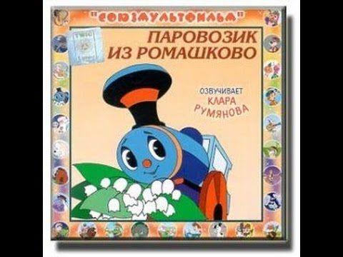 Паровозик из Ромашково: Аудиосказки - Сказки для детей - Сказки #сказкинаночь #сказка #русскиенародныесказки #сказкананочь #детскиесказки #сказкидлядетей