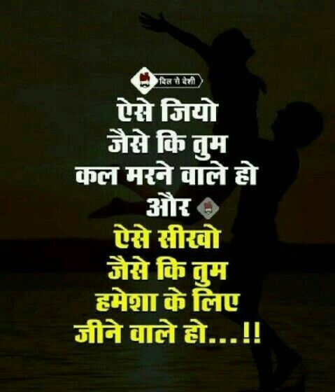 Pin By N K Thakur On Hindi Quotes Pinterest Morning Prayer