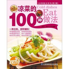 Buy 凉菜的100种做法: 9787534597398: 江苏科学技术出版社 from 360buy, 烹饪,美食与酒   range at everyday low prices from en.jd.com