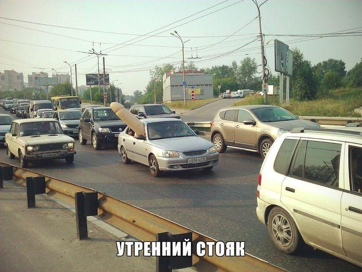 Утренний стояк / АйДаПрикол :)