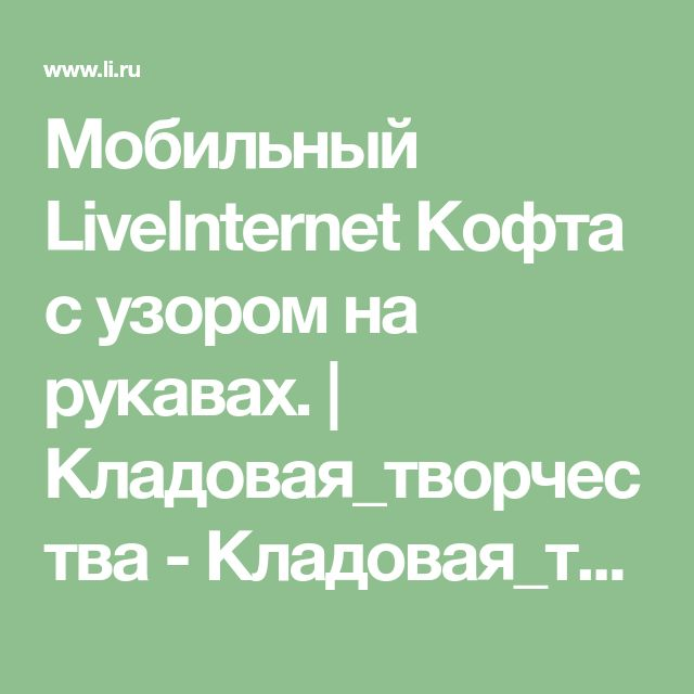 Мобильный LiveInternet Кофта с узором на рукавах. | Кладовая_творчества - Кладовая_творчества |