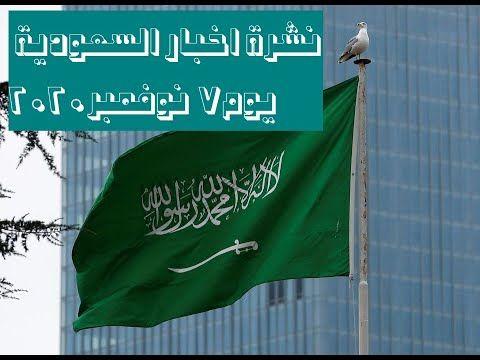 نشرة اخبار السعودية يوم7 نوفمبر2020 قناة اخبار مصر المصورة