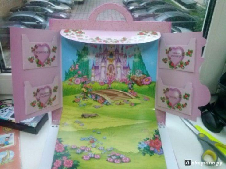 Иллюстрация 9 из 9 для Сказочные принцессы. Чудесный чемоданчик | Лабиринт - игрушки. Источник: Ягодкина  Светлана
