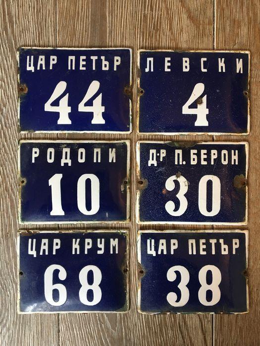 Zes Bulgaarse straat nummer borden