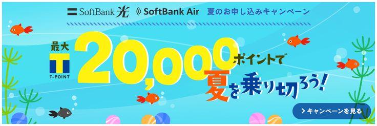 SoftBank 光 SoftBank Air 夏のお申し込みキャンペーン Tポイント最大20,000ポイントで夏を乗り切ろう! キャンペーンを見る