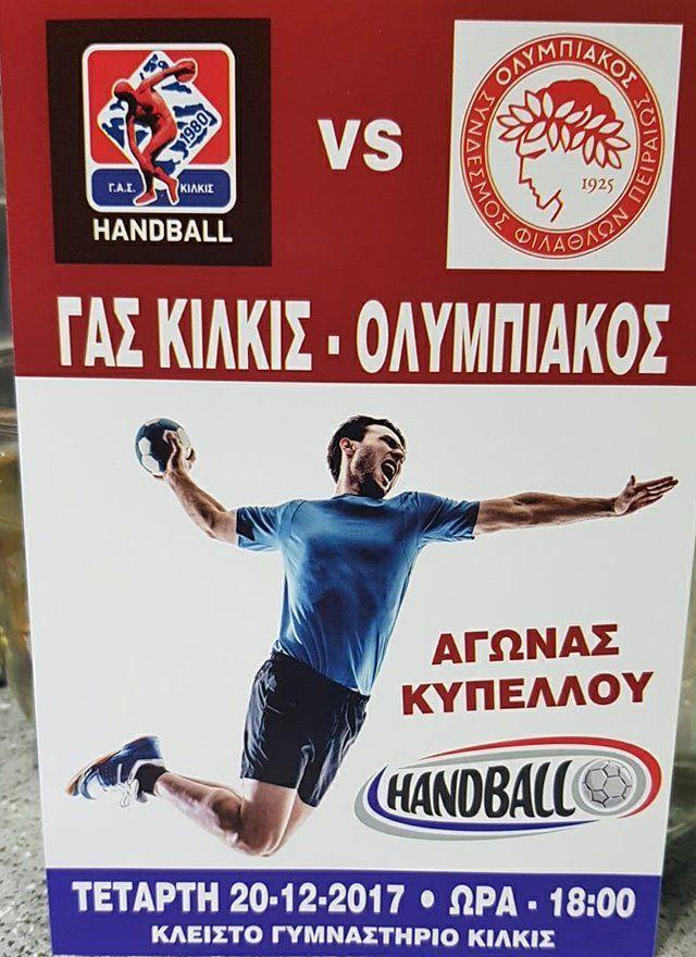 ΓΝΩΜΗ ΚΙΛΚΙΣ ΠΑΙΟΝΙΑΣ: Αγώνας Κυπέλλου Ελλάδος HANDBALL για τους《16》του Γ...