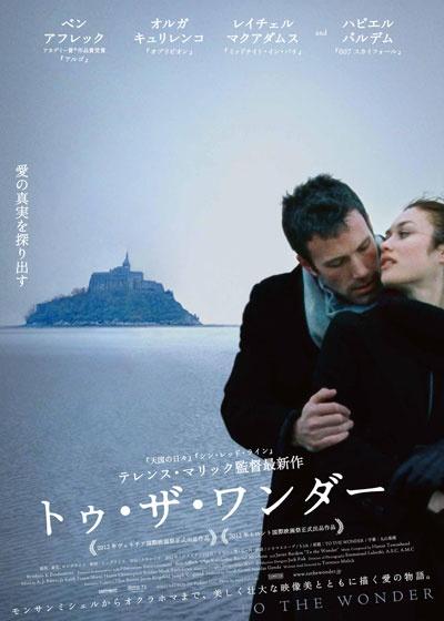 To the Wonder (2012) 映画『トゥ・ザ・ワンダー』 ポスター