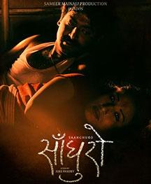 Aaudai Chu Ki Lyrics   Nepali Lyrics