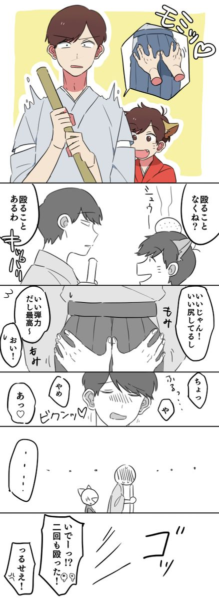 【まんが】天狐おそ松×神主チョロ松(むつご)