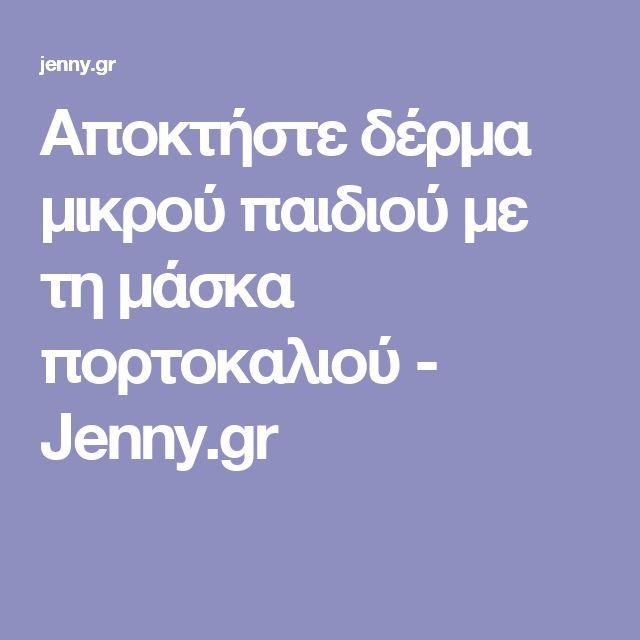 Αποκτήστε δέρμα μικρού παιδιού με τη μάσκα πορτοκαλιού  - Jenny.gr