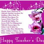 #Teachers Day #Poems In #Hindi