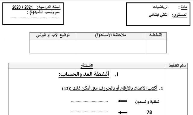 فرض المرحلة الأولى الثاني ابتدائي مادة الرياضيات 2020 Https Ift Tt 3mhkweq Diagram