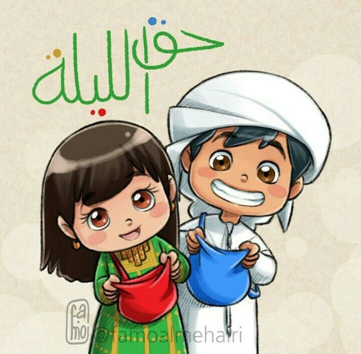 Salami Islamic Cartoon Cartoon Character Design Ramadan Kareem Pictures