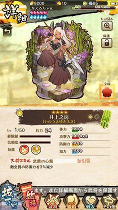 偉仔采集到游戏界面-古风日式中式