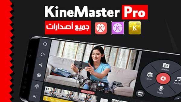 Kinemaster كين ماستر مهكر أفضل برنامج تصميم فيديو احترافي للأندرويد والكمبيوتر In 2021 Photoshop Pro