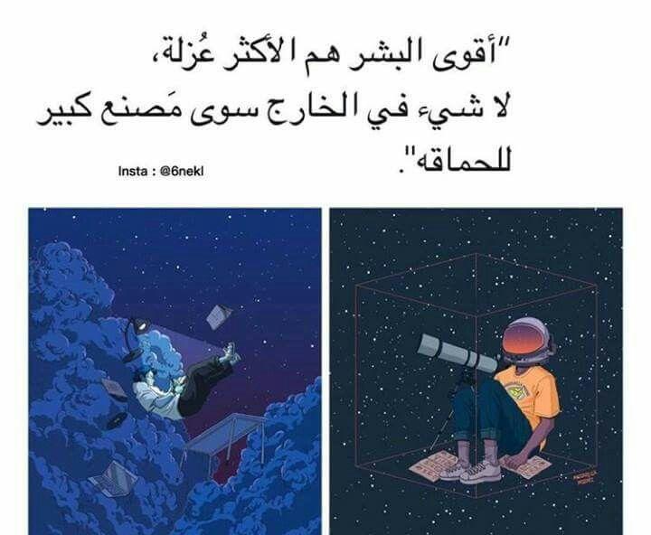 مصنع حماقة Arabic Quotes With Translation Short Quotes Love Words Quotes