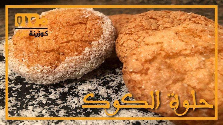 حلوة الكوك المعلكة بثلاث مكونات فقط لي كتباع في الزنقة حلوة الكوك المع Food Bread