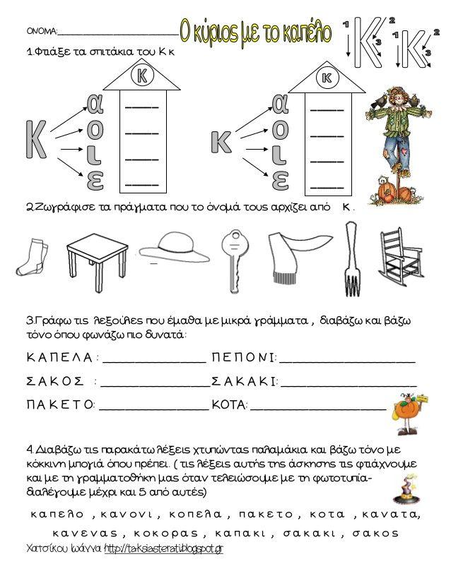 Χατσίκου Ιωάννα http://taksiasterati.blogspot.gr  ΟΝΟΜΑ:________________________  1.Φτιάξε τα σπιτάκια του Κ κ  2.Ζωγράφισ...
