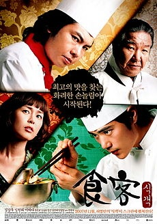 Le Grand Chef (2007)  South Korea. At a press conference, the cooking knife of the last Royal Chef of Joseon Dynasty is presented to the public. The chef, who did not wish to cook for the Japanese imperial rulers, cut off his hand with this knife   https://www.youtube.com/watch?v=JEwwpNqM4Aw
