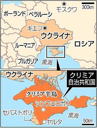 ▼9Mar2014共同通信|【Q&A 地方議会がロシアへの編入議決】 クリミア半島ってどんなとこ?…