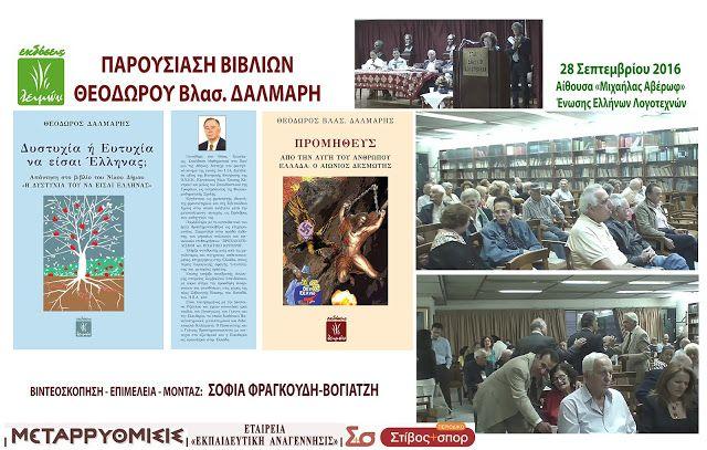 Μεταρρύθμισις: ΕΚΔΟΣΕΙΣ ΛΕΙΜΩΝ:  Παρουσίαση βιβλίων του ΘΕΟΔΩΡΟΥ ...