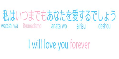 I Love You Quotes Japanese : ... japanese language study Pinterest I will love you, Love you and