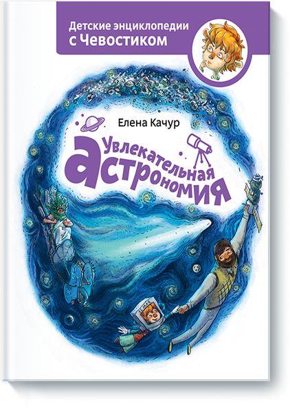 Книгу Увлекательная астрономия можно купить в бумажном формате — 480 ք, электронном формате eBook (epub, pdf, mobi) — 299 ք.