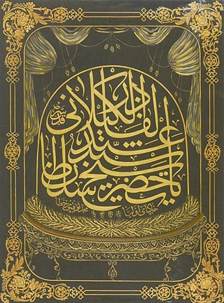 :::: PINTEREST.COM christiancross ::::  Lodge Calligraphic Panel, 1910 (Osmanlı Zerendud Tekke Hat Levha, 1910)