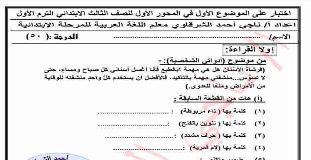 نماذج امتحانات اللغة العربية للصف الثالث الابتدائي الترم الاول 2021 Exam