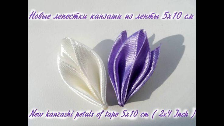 Новые лепестки канзаши из атласной ленты 5х10см\ New kanzashi petals of ...