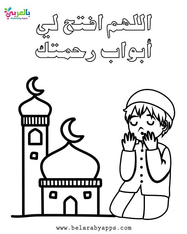 Free Printable Muslim Praying Coloring Pages Belarabyapps Kids Printable Coloring Pages Kids Coloring Books Islamic Books For Kids