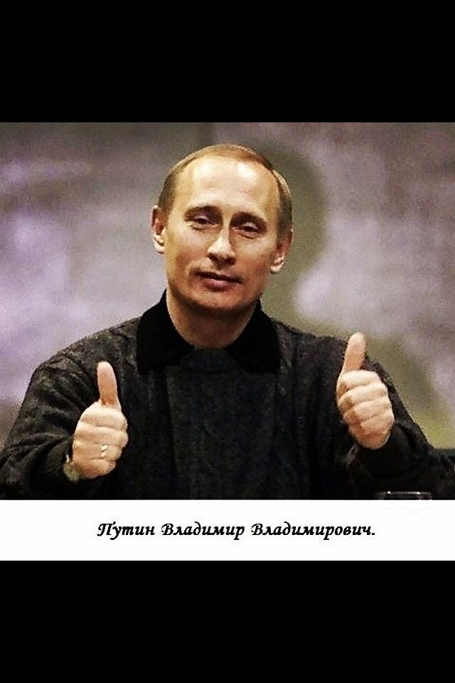Наш Путин.