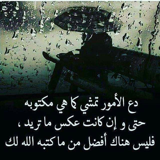 خواطر اسلامية تويتر True Quotes Arabic Quotes Words Quotes