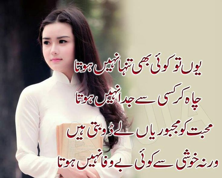 Beautiful Love Quotes For Her In Urdu : Search Results for ?Islamic Dp In Urdu? Calendar 2015