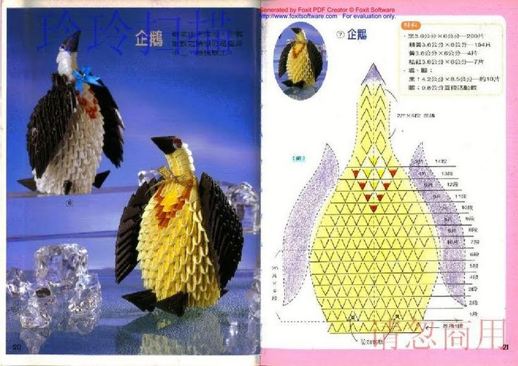1000 images about origami on pinterest origami paper origami swan and watches - Origami 3d facile ...