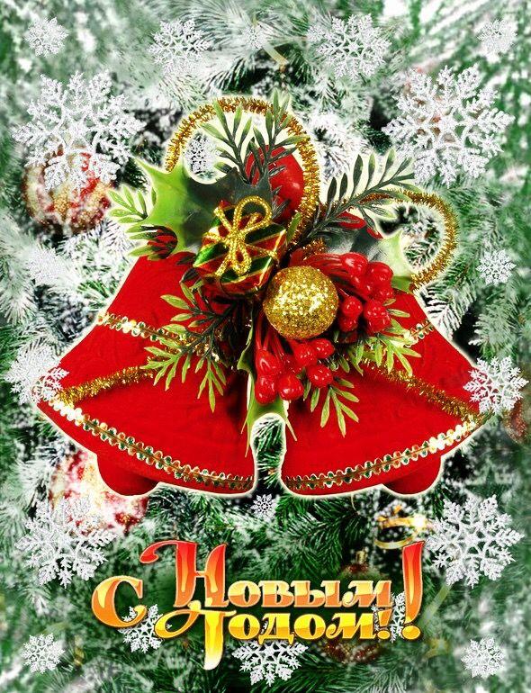 Красивые новые открытки на новый год