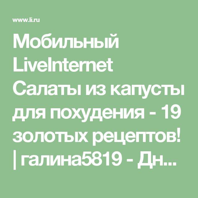 Мобильный LiveInternet Салаты из капусты для похудения - 19 золотых рецептов!   галина5819 - Дневник галина5819  