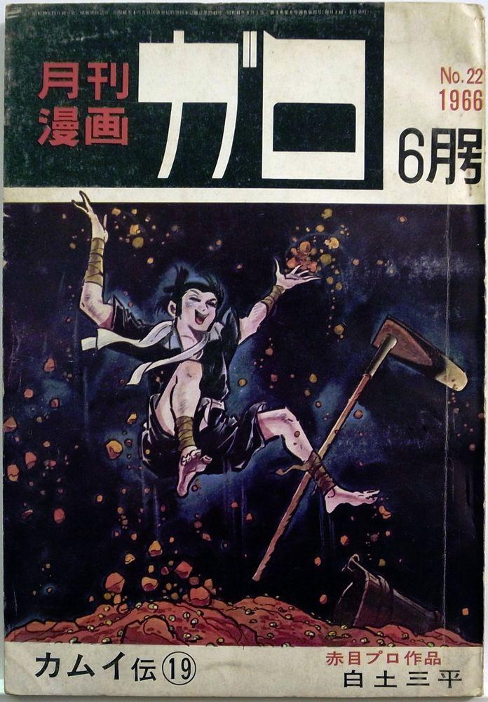 COMIC GARO NO.22- JUNE 1966 / VINTAGE MANGA / SANPEI SHIRATO / SHIGERU MIZUKI