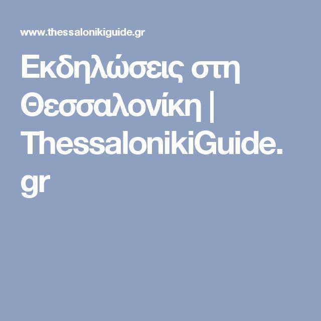 Εκδηλώσεις στη Θεσσαλονίκη | ThessalonikiGuide.gr
