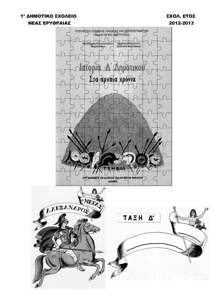 Εννοιολογικά πλάνα των μαθημάτων Ιστορίας Δ΄   by ilias ili via slideshare