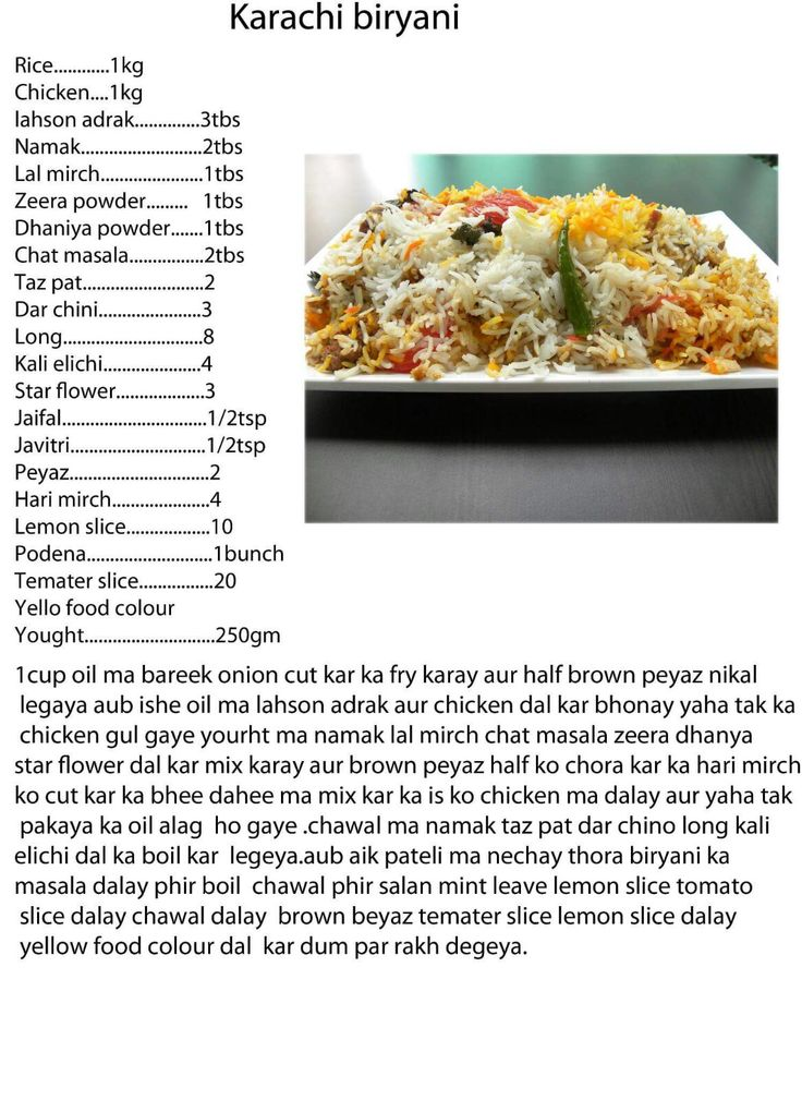 Karachi Biryani Biryani Recipe Kebab Recipes Beef Mutton Recipes Pakistani