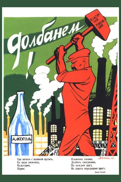 098. Советский плакат: Долбанем!