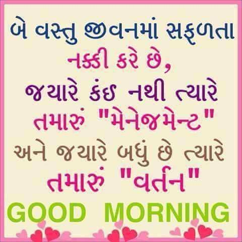 8 best images about gujarati jokes on Pinterest | Quotes ...