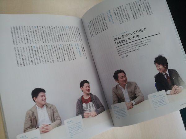 雑誌「事業構想」にてクラウドソーシングをテーマに座談会をしました :: Innova