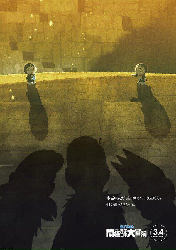 ドラえもん新作映画のポスターが圧巻のクオリティだと話題に!!(画像7枚)   netgeek