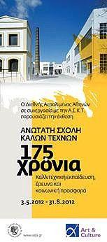 Έκθεση 175 χρόνια Καλλιτεχνική Εκπαίδευση στο Διεθνή Αερολιμένα Αθηνών